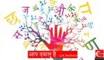 Pratik konuşmalar – Hintçe'de Nezaket