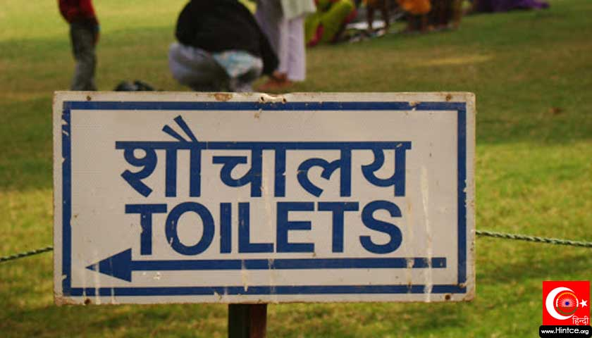 tuvalet isaret hintce